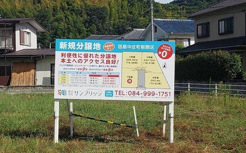 因島中庄町 分譲地 全4区画