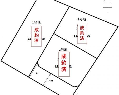 川口町 分譲地 全3区画