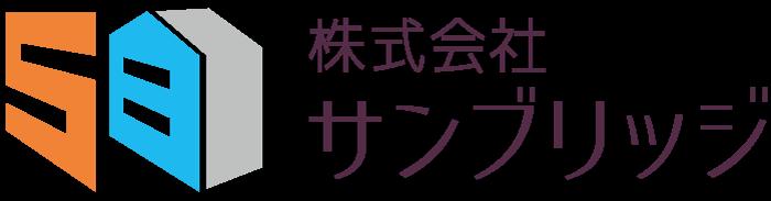 株式会社サンブリッジ:ロゴ